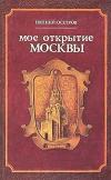 купить книгу Евгений Осетров - Мое открытие Москвы