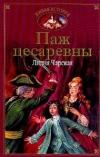 Купить книгу Лидия Чарская - Паж цесаревны