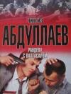 Купить книгу Абдуллаев, Ч. - Рандеву с Валтасаром