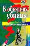 Купить книгу Александрова Н. Н. - D объятиях убийцы
