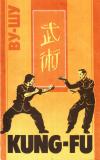 Купить книгу А. М. Макашев, С. Э. Эдилян - Ву-Шу [Kung-fu]. Рекомендации для начинающих