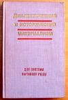 Купить книгу Ковалев– общая ред. - Диалектический и исторический материализм