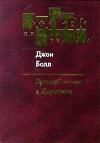 Купить книгу Джон Болл - Душной ночью в Каролине
