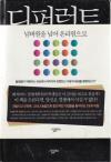 Купить книгу Youngme, Moon - Different / Различный