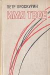 купить книгу Проскурин Петр - Имя твое