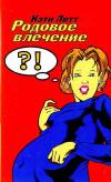 Купить книгу Кэти Летт - Родовое влечение