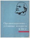 Купить книгу [автор не указан] - Организационно-уставные вопросы КПСС. Справочник в вопросах и ответах