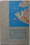 Купить книгу Синников Л. П. - Батальон в обороне морского побережья