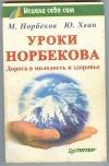 Купить книгу Норбеков М., Хван Ю. - Уроки Норбекова: Дорога в молодость и здоровье.