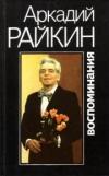 Купить книгу Аркадий Райкин - Воспоминания