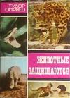 Купить книгу Оприш Тудор - Животные защищаются.