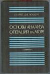 Купить книгу Гаррет Р., Лондон Дж.. - Основы анализа операций на море.