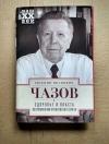 Купить книгу Чазов Е. И. - Здоровье и власть. Воспоминания кремлевского врача