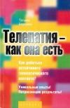 Купить книгу Татьяна Березина - Телепатия - как она есть