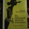 Купить книгу Нариньяни С. Д. - Со спичкой вокруг солнца