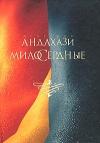 купить книгу Федерико Андахази - Милосердные