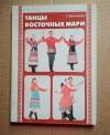 купить книгу Дмитриева Т. - Танцы восточных мари