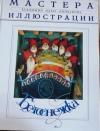 купить книгу Братья Гримм - Белоснежка