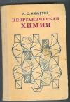 Ахметов Н. С. - Неорганическая химия. Издание второе, переработанное и дополненное.