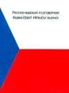 Оболевич О. В - Русско-чешский разговорник