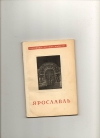 Купить книгу Иванов В. - Ярославль.