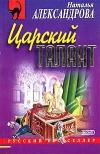 Купить книгу Александрова Наталья - Царский талант