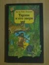 Купить книгу Берроуз Эдгар Райс - Тарзан и его звери