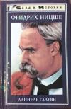 Купить книгу Галеви, Даниель - Жизнь Фридриха Ницше