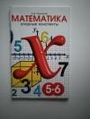 Купить книгу Смыкалова Е. В. - Опорные конспекты по математике. 5-6 классы