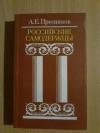 Купить книгу Пресняков А. Е. - Российские самодержцы