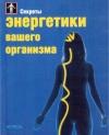 Купить книгу Пол Брекер - Секреты энергетики вашего организма
