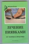 Купить книгу Василенко М. А. - Лечение пиявками: от теории к практике.