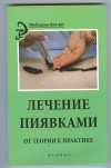 Василенко М. А. - Лечение пиявками: от теории к практике.
