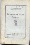 Купить книгу Гроссгейм А. А. - Растительнй покров Кавказа.
