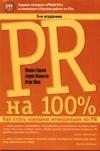 Купить книгу Горкина, М.Б. - PR на 100%