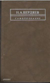 """Купить книгу Бердяев Н. А. - """"Самопознание (опыт философской автобиографии)"""""""