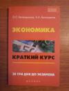Купить книгу Белокрылова О. С.; Белокрылов К. А. - Экономика: краткий курс. За три дня до экзамена