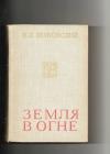 """купить книгу И. Якубовский - """"Земля в огне"""","""