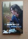Купить книгу Александр Шаганов - Я Шаганов по Москве