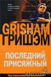 """купить книгу Джон Гришэм - """"Последний присяжный"""""""