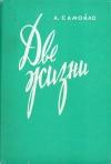 Купить книгу А. Самойло - Две жизни