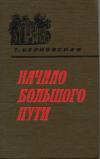 Купить книгу Барковская, Т. - Начало большого пути. Историческая хроника о самарском периоде жизни В.И. Ленина