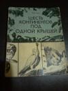 купить книгу Батуев А. М. - Шесть континентов под одной крышей