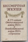 Купить книгу  - Бессмертная эпопея. К 175-летию Отечественной войны 1812 г. и Освободительной войны 1813 г. в Германии.