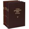 Купить книгу Аванесов, Р.И. - Словарь древнерусского языка (XI - XIV вв.)