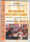 Купить книгу  - Правовое воспитание. Старшая и подготовительная группа. Разработки занятий.