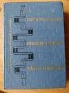 Купить книгу Дюмин, И.Е. - Современные методы организации и технологии ремонта автомобилей