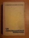 Купить книгу Егоров П. Т.; Шляхов И. А.; Алабин Н. И. - Гражданская оборона