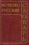 Купить книгу Рахманов, И.В. - Немецко-русский словарь
