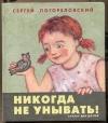 Купить книгу Погореловский С. В. - Никогда не унывать.